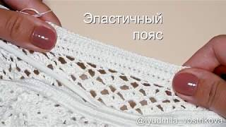 Эластичный пояс для платья крючком. Вязание крючком уроки. Как оформить пояс в вязаном платье.