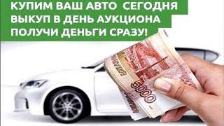 Купить - Продать авто! Купля - Продажа автомобилей быстро и выгодно! Рф