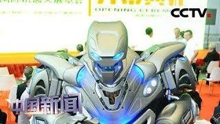 [中国新闻] 2019中国国际机器人展 技术发展进入2.0时代 | CCTV中文国际