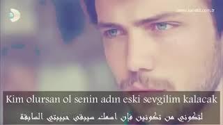 اجمل اغنيه تركيا حبيبتي السابقه