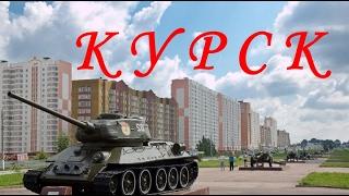 ВЛАДИМИР КУРСКИЙ-КУРСК