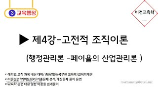 [비전교육학]★교육행정★-제4강 고전적 조직이론(페이욜…