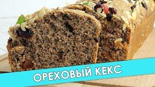 Ореховый Кекс с Посыпкой к Чаю • Вкусный рецепт
