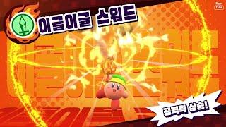 닌텐도스위치 별의커비 #1 Kirby star alli…