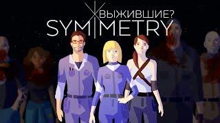 SYMMETRY - Обзор игр - Первый взгляд | Выжившие?