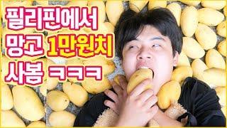 필리핀에서 과일 만원어치 사봤는데 대박 ㅋㅋㅋㅋㅋ 양 실화냐?? ㅋㅋㅋㅋ  [ 01커플 세부여행 4탄 마지막 ] 공대생 변승주