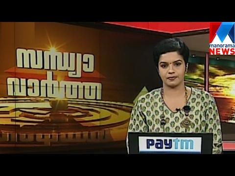 സന്ധ്യാ വാർത്ത | 6 P M News | News Anchor - Nisha Jebi | February 10, 2017 | Manorama News