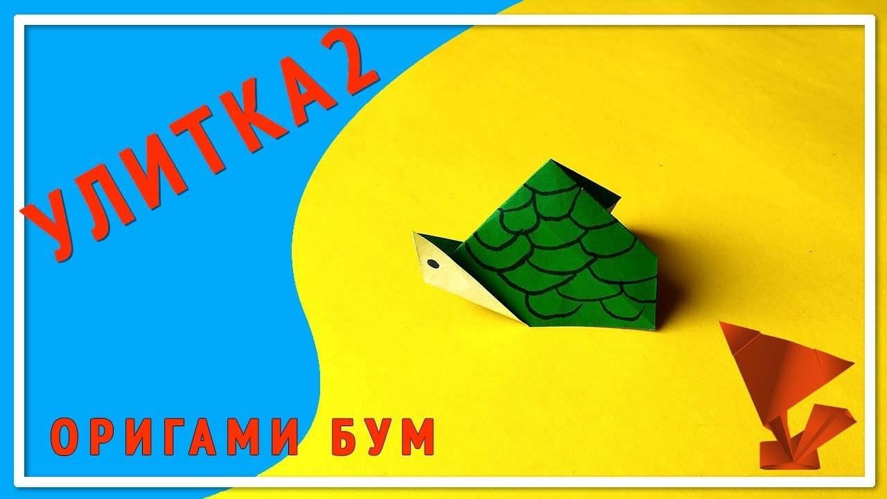 улитка 2 оригами,как сделать улитку из бумаги