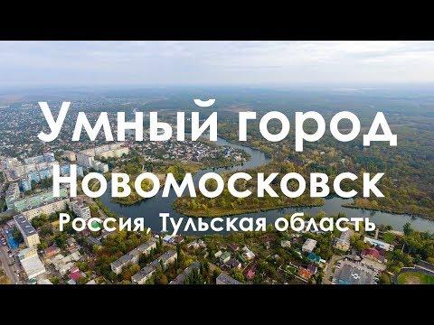 Умный город Новомосковск