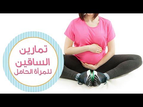 تمارين الساقين للمرأة الحامل