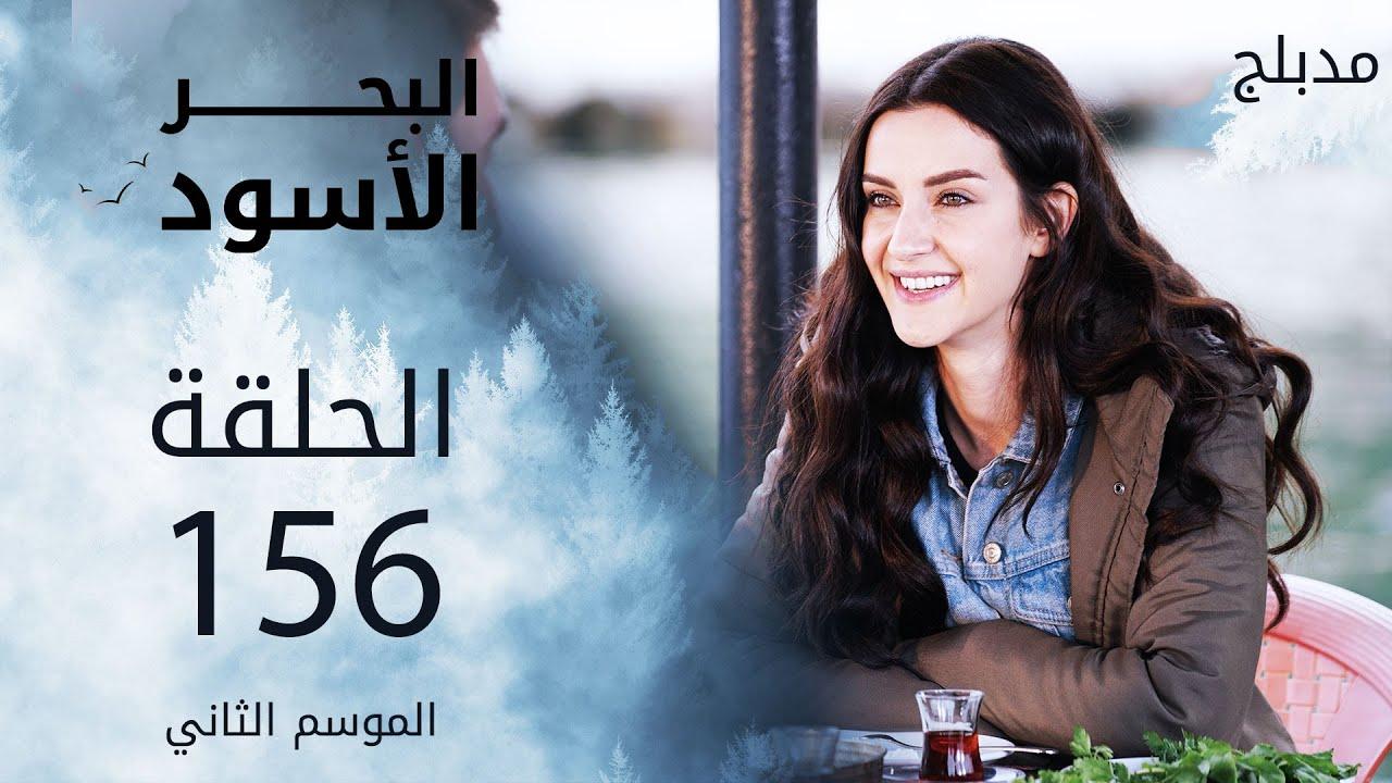Download مسلسل البحر الأسود - الحلقة 156   مدبلج