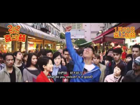I Love Hong Kong 2012 - Trailer, 2012 我愛HK 喜上加囍 - 预告片
