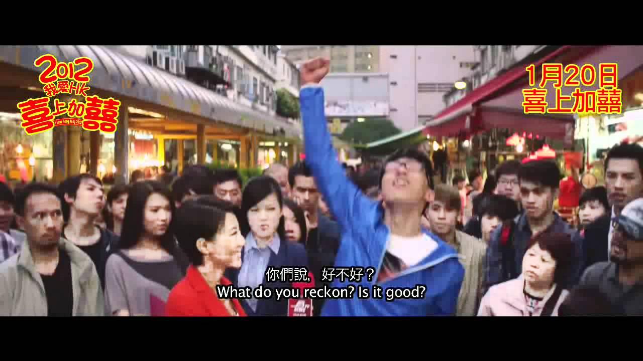 I Love Hong Kong 2