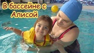 VLOG В бассейне с Алисой
