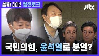 '친윤' 중진 vs 이준석 공방…어떻게 보나? / JTBC 썰전라이브