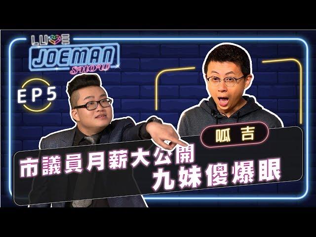 【Joeman Show Ep5】市議員月薪大公開!九妹傻爆眼!ft.呱吉