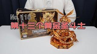 【最速开封】圣衣神话EX 强到连神都嫉妒的黄金圣斗士 蛇夫座【ND冥王神话】