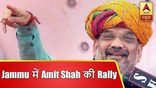 जम्मू पहुंचे अमित शाह, श्यामा प्रसाद की पुण्यतिथि पर बीजेपी मना रही बलिदान दिवस   ABP News Hindi