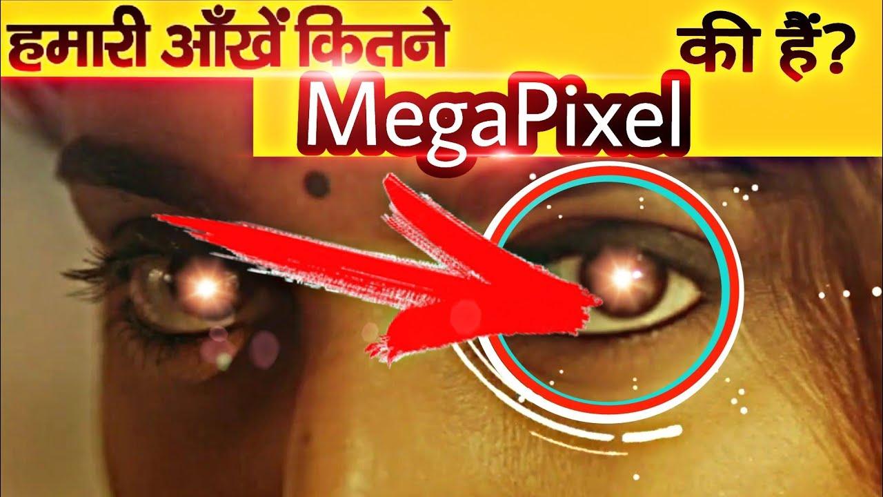 हमारी आँखे कितनी MegaPixel की होती हैं? | Amazing New Fact in hindi | और कुछ अजीब Facts | New Trend