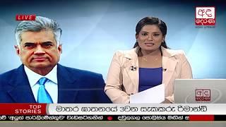 Ada Derana Late Night News Bulletin 10.00 pm - 2018.11.28 Thumbnail