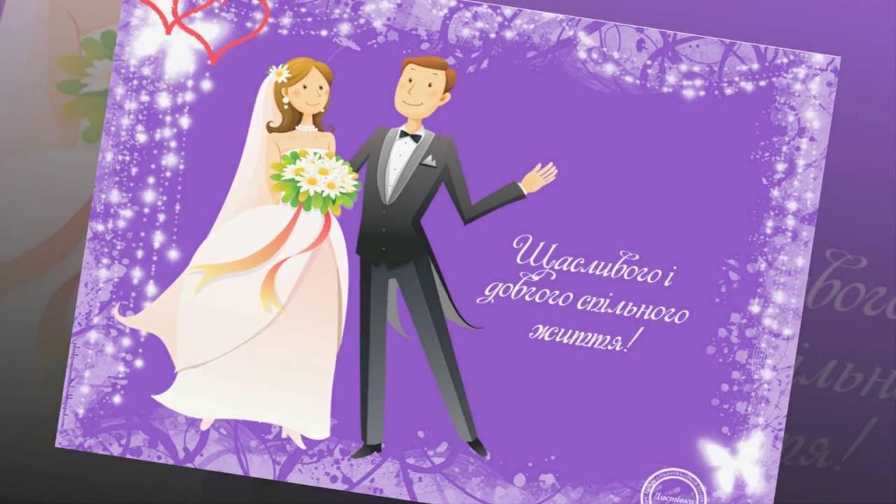 Привітання з днем весілля - YouTube