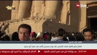 العالم يتابع ظاهرة تعامد الشمس على وجه رمسيس الثاني في معبد أبوسمبل