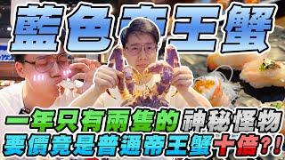 有錢也買不到的極度稀有紫藍色帝王蟹!吃起來跟一般帝王蟹有什麼差別?藍帝王刺生+藍帝王手卷+藍帝王壽司【有錢人的世界】