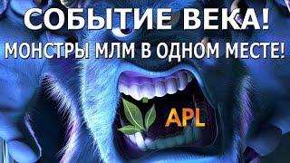 AplGo СОБЫТИЕ ВЕКА! Монстры МЛМ индустрии дают уроки! Большой Бизнес Семинар компании AplGo в Москве