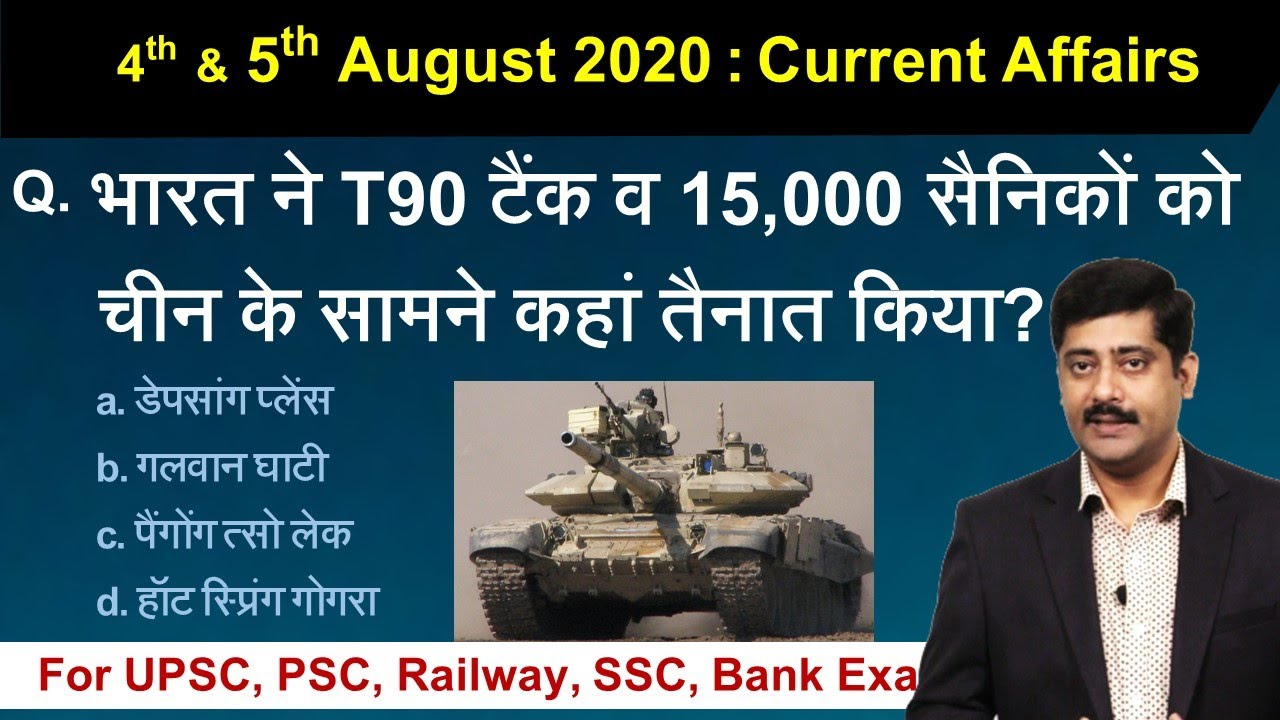 4 & 5 August करेंट अफेयर्स | Daily Current Affairs 2020 Hindi PDF details - Sarkari Job News