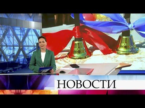 Выпуск новостей в 15:00 от 25.05.2020