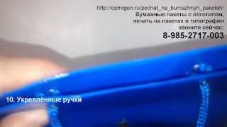 Бумажные пакеты с логотипом печать в типографии Москвы(, 2013-12-10T20:30:42.000Z)