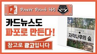 파워포인트 (Power point) 365 강의 #058 김천 치유의 숲 카드뉴스 만들기