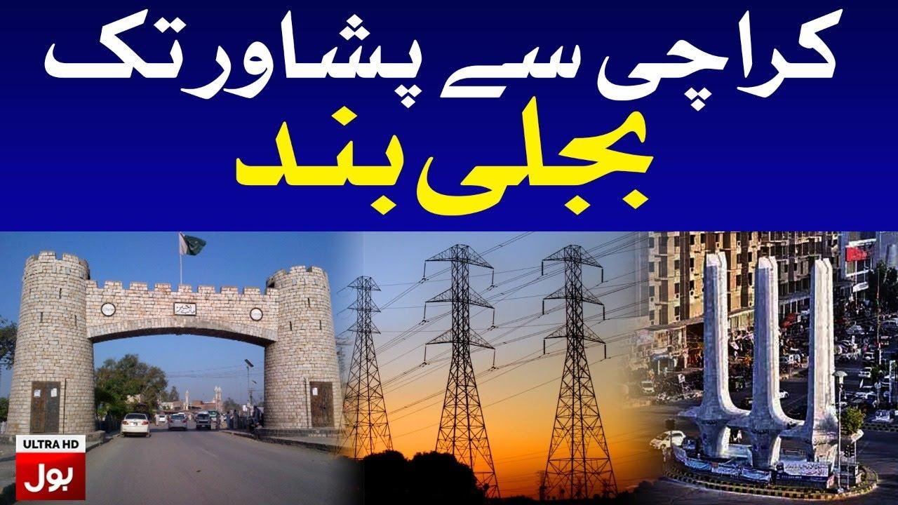 Pakistan Blackout Electricity Breakdown Live Updates