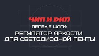 видео Светодиодные ленты купить в Москве
