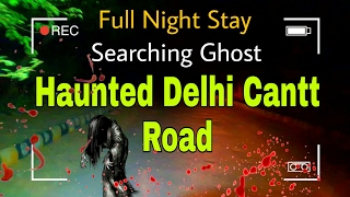 Delhi Cantt Haunted Road Ghost Exposed/Full Night Stay in haunted place
