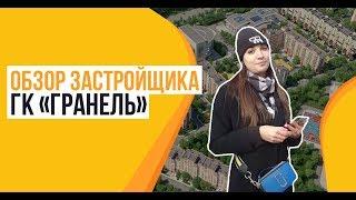 Обзор застройщика ГК «Гранель»