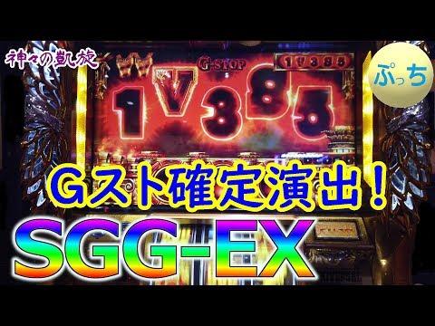 SGG39