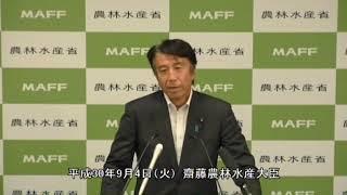 齋藤農林水産大臣会見(平成30年9月4日)