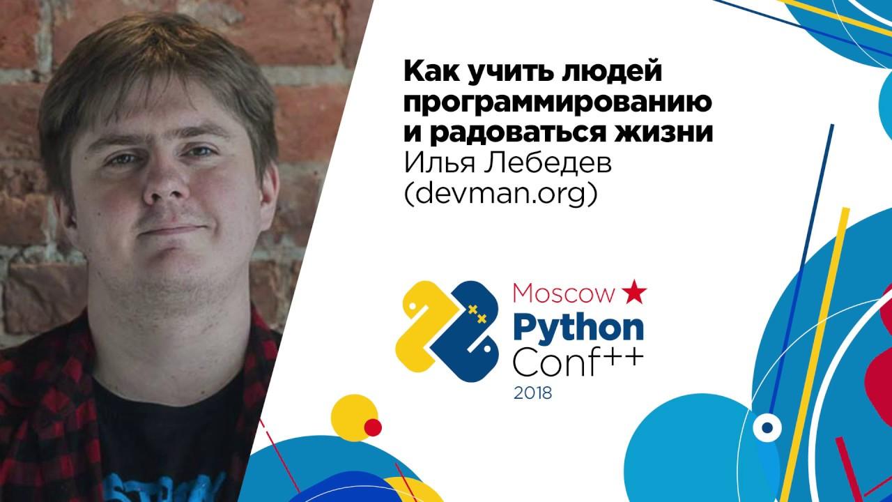 Image from Как учить людей программированию и радоваться жизни / Илья Лебедев (devman.org)