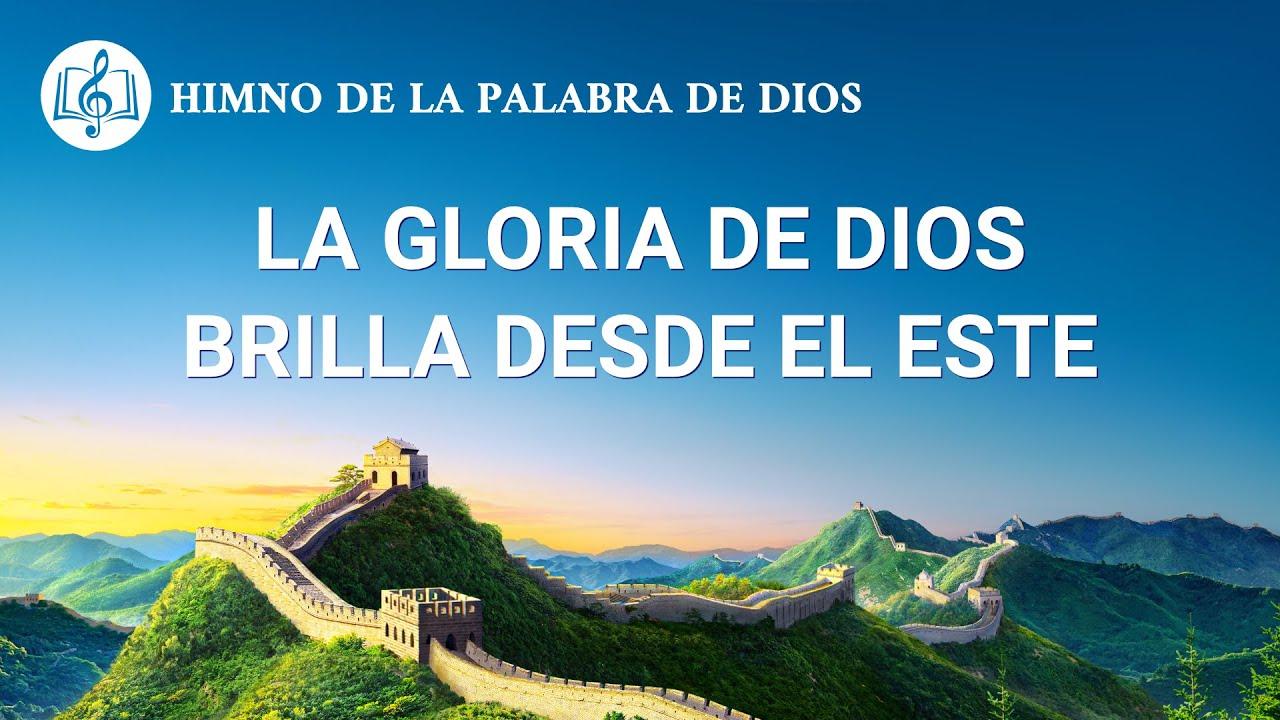 Canción cristiana | La gloria de Dios brilla desde el Este