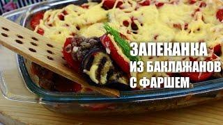 Запеканка из баклажанов с фаршем — видео рецепт