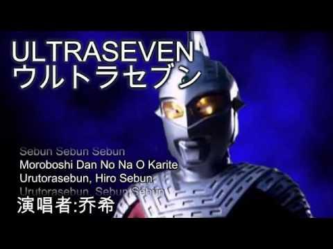 ウルトラセブンの歌 Urutora Sebun No Uta (Ultraseven Theme Song) [by Josh]