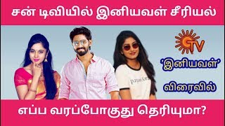 Iniyaval Serial Release Date | Sun TV Upcoming Serials | Run Serial | Pandavar Illam Serial