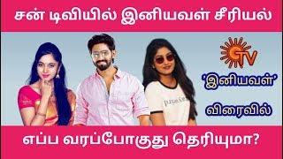 Iniyaval Serial Release Date | Sun TV Upcoming Serials | Run Serial | Pandavar Illam Serial