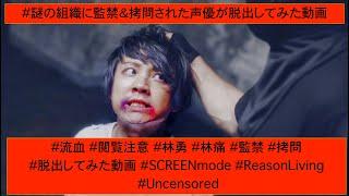 SCREEN mode - TVアニメ『文豪ストレイドッグス』第2クールOP主題歌「Reason Living」- MV Short Ver. -スクモ