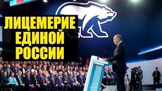 Смотреть видео Единая Россия пробила ДНО! Пиар на здоровье людей онлайн