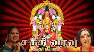தாயே ஓம் சக்தி அங்காளம்மா சக்தி வரவு Thaye Sakthi Varavu