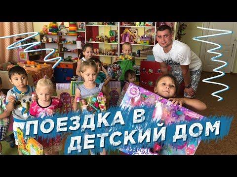 ПОСЕТИЛ ДЕТСКИЙ ДОМ | РУССКИЙ ТРЕЙДЕР