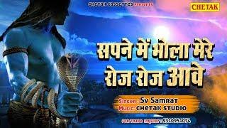 Sapne Me Bhola Roj Roj Aawe New Bhole Baba Song 2019 Sv Samrat Latest Haryanvi Bhole Song