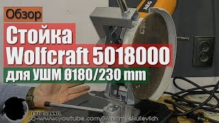 Обзор стойки для Болгарки Wolfcraft Ø180/230 mm (5018000)